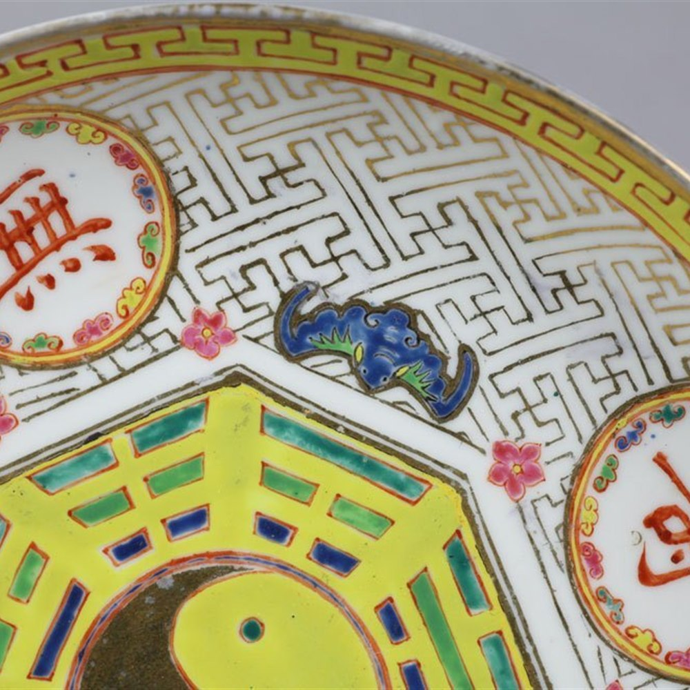 Exceptional Antique Chinese Ying & Yang Plate Guangxu Period 1875 - 1908