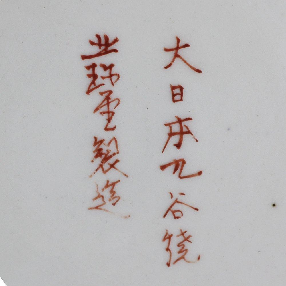 JAPANESE KUTANI VASE Meiji period 19th century