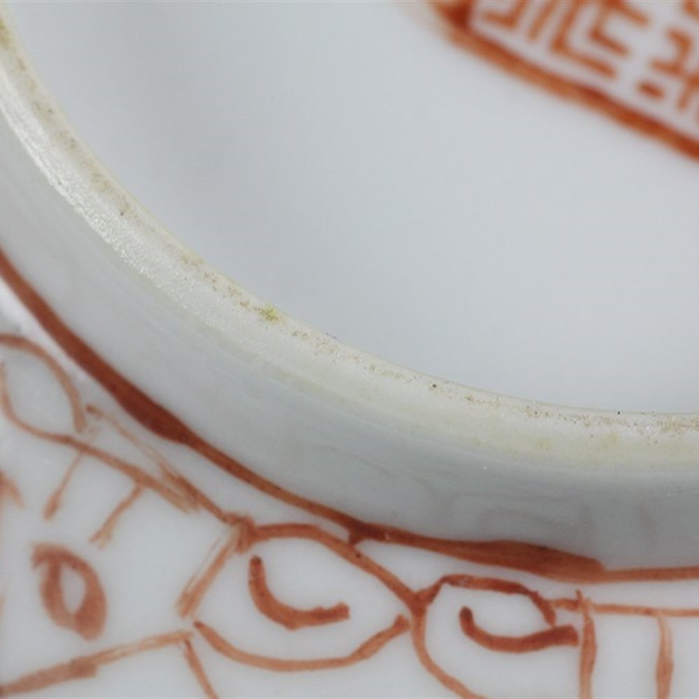 CHINESE POLYCHROME BOWL Believed early to mid 19th Century