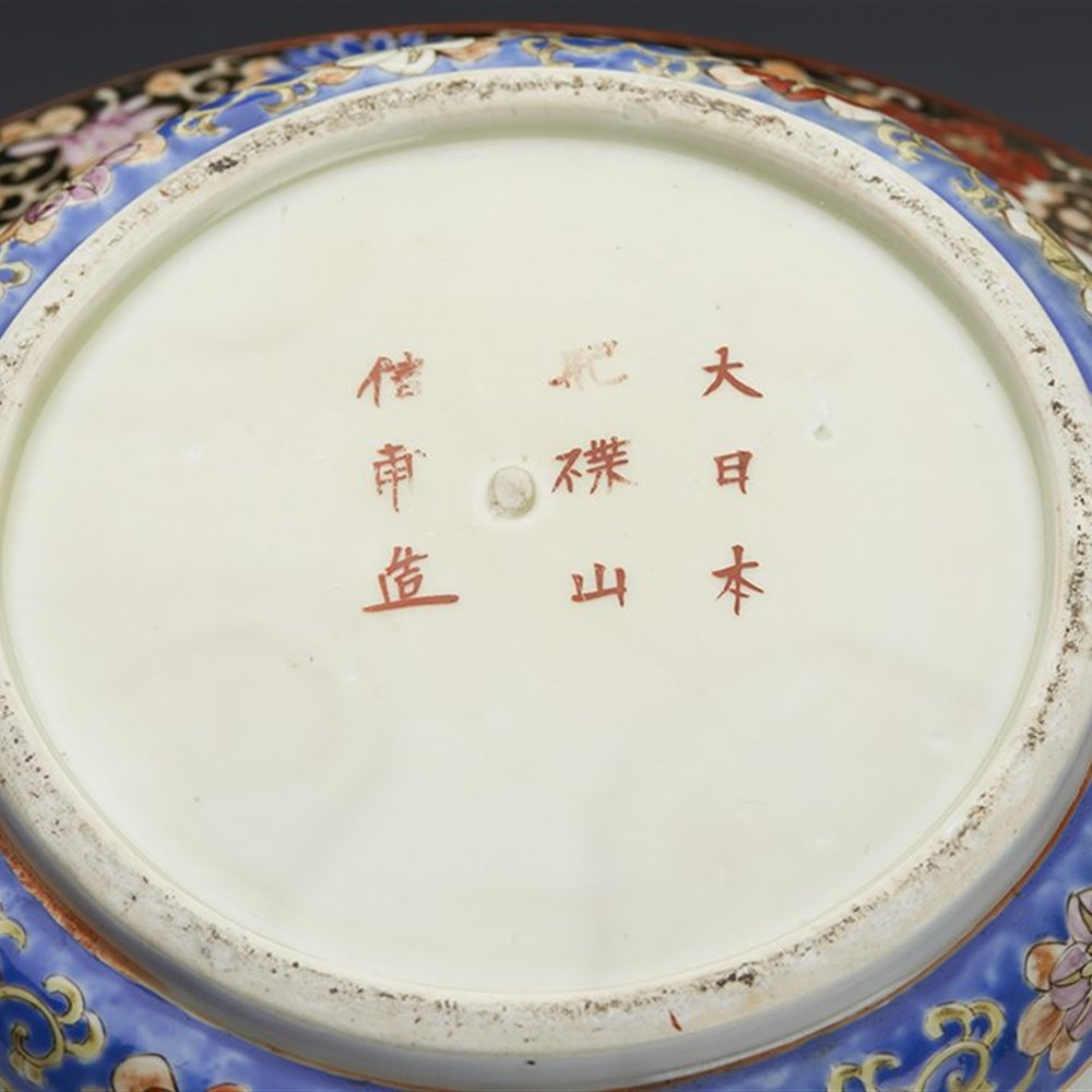 JAPANESE ARITA RICE BOWL Meiji period c.1875